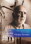 Лауреат премии В.Сирина - Игорь Белкин