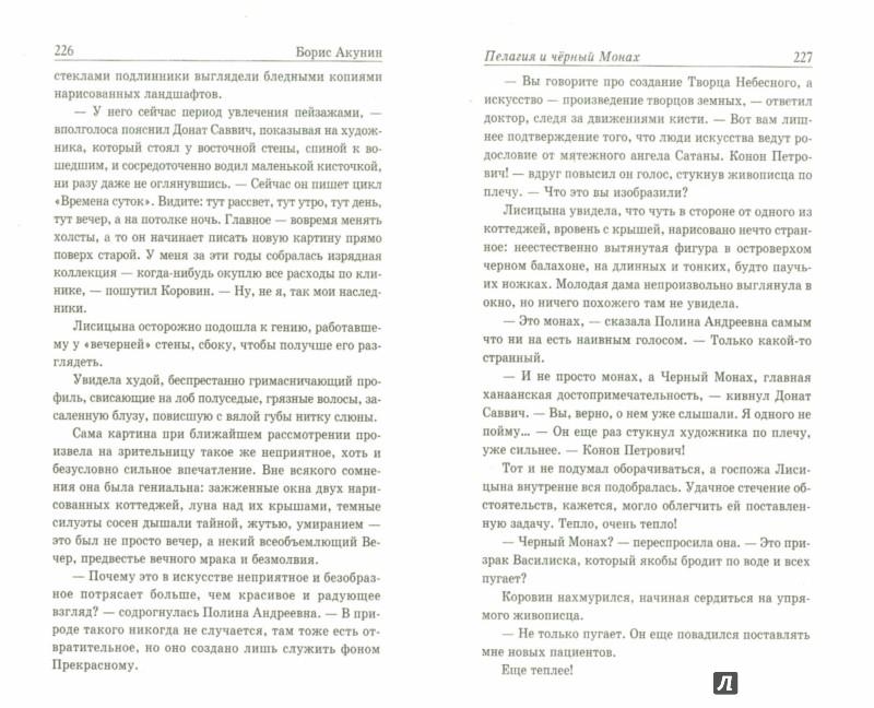 Иллюстрация 1 из 3 для Пелагия и черный монах - Борис Акунин | Лабиринт - книги. Источник: Лабиринт