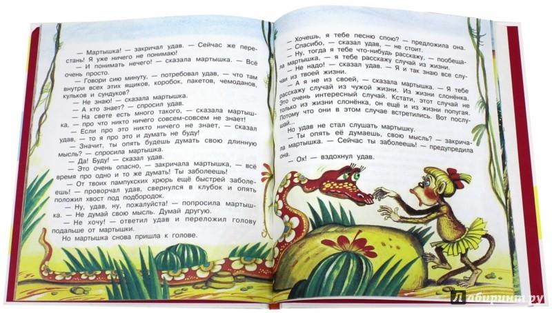 Иллюстрация 1 из 14 для Зарядка для хвоста - Григорий Остер | Лабиринт - книги. Источник: Лабиринт