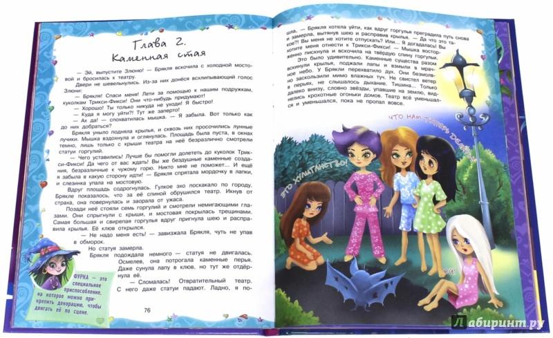 Иллюстрация 1 из 7 для Трикси-Фикси и волшебники - Екатерина Матюшкина   Лабиринт - книги. Источник: Лабиринт