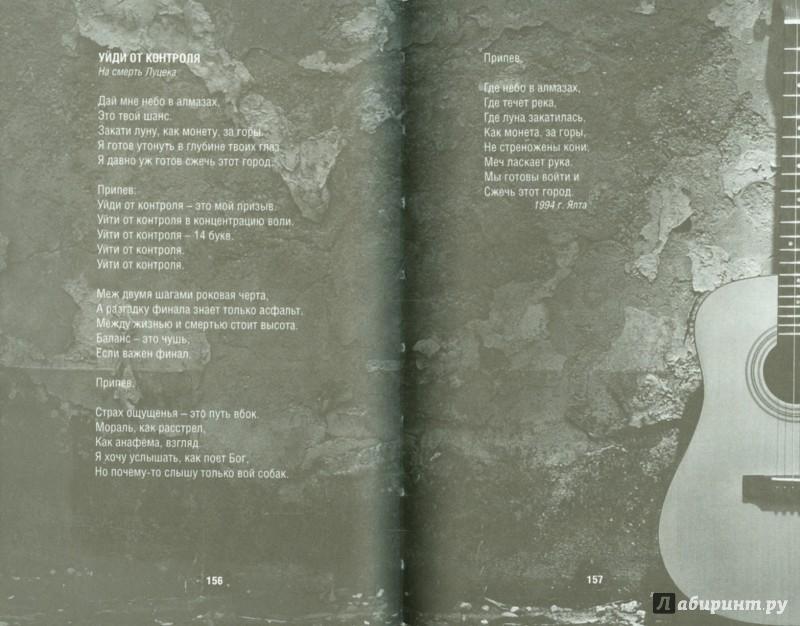 Иллюстрация 1 из 15 для Поэзия. Моя бабушка курит трубку - Гарик Сукачев | Лабиринт - книги. Источник: Лабиринт