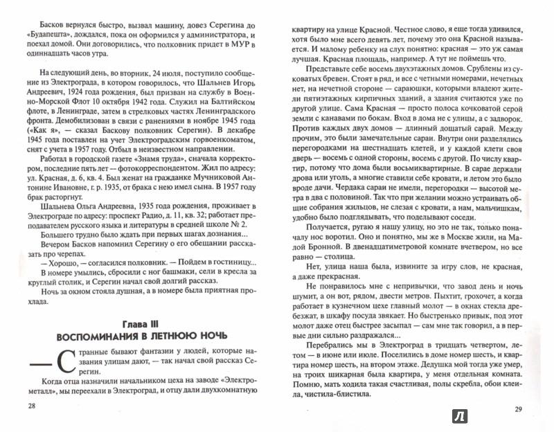 Иллюстрация 1 из 10 для Три черепахи - Олег Шмелев   Лабиринт - книги. Источник: Лабиринт