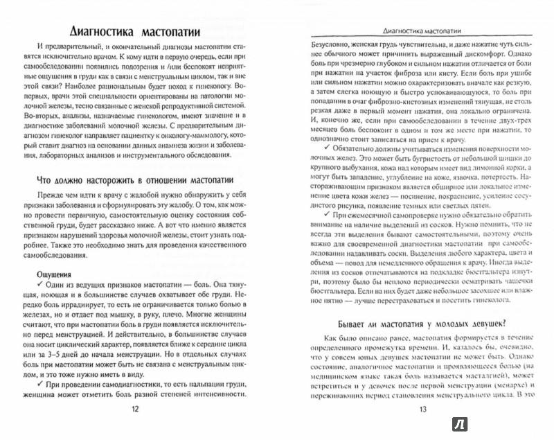 Иллюстрация 1 из 6 для Мастопатия. Симптомы и лечение - Евгения Андрусенко | Лабиринт - книги. Источник: Лабиринт