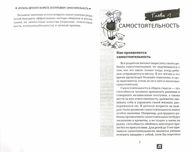 Иллюстрация 1 из 16 для Кризисы детского возраста. Воспитываем самостоятельность - Елена Ярославцева | Лабиринт - книги. Источник: Лабиринт