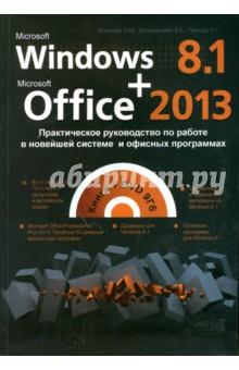 Windows 8.1 + Office 2013. Практическое руководство по работе в новейшей системе (+DVD)