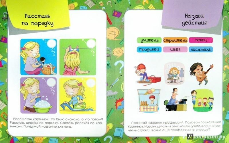 Иллюстрация 1 из 30 для Развитие речи для дошкольников. Старшая группа. ФГОС - Виктория Белых | Лабиринт - книги. Источник: Лабиринт