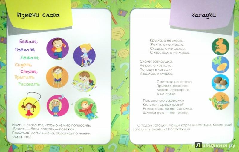 Иллюстрация 1 из 18 для Развитие речи для малышей. Средняя группа. ФГОС - Виктория Белых | Лабиринт - книги. Источник: Лабиринт