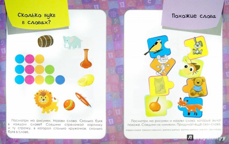 Иллюстрация 1 из 5 для Уроки грамоты для малышей. Средняя группа. ФГОС - Виктория Белых | Лабиринт - книги. Источник: Лабиринт