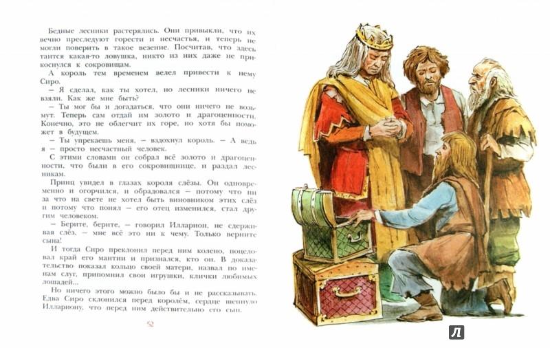 Иллюстрация 1 из 39 для Принцесса Веселина - Джанни Родари | Лабиринт - книги. Источник: Лабиринт