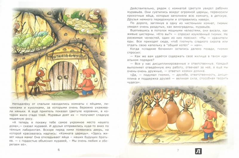 Иллюстрация 1 из 12 для Гномик в муравейнике - Лариса Тарасенко | Лабиринт - книги. Источник: Лабиринт