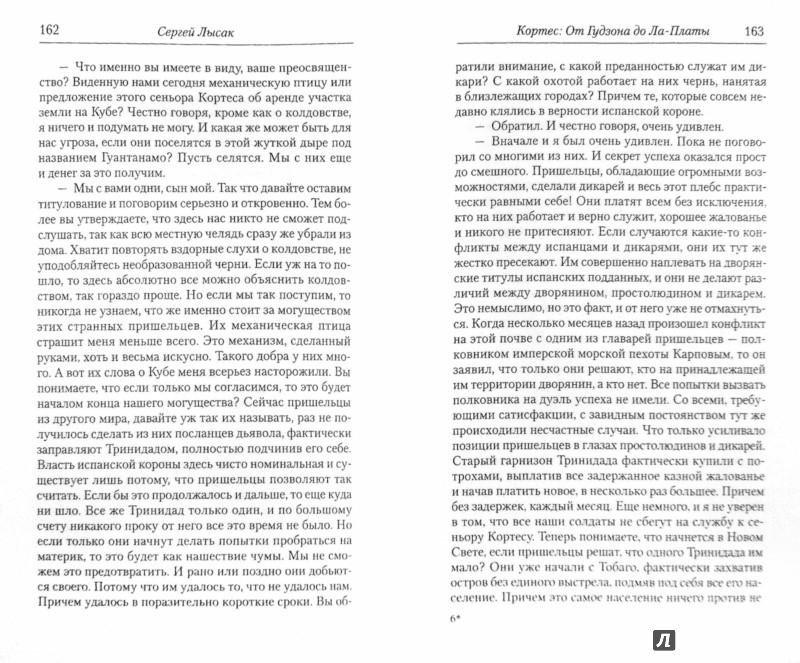 Иллюстрация 1 из 7 для Кортес 3. От Гудзона до Ла-Платы - Сергей Лысак | Лабиринт - книги. Источник: Лабиринт