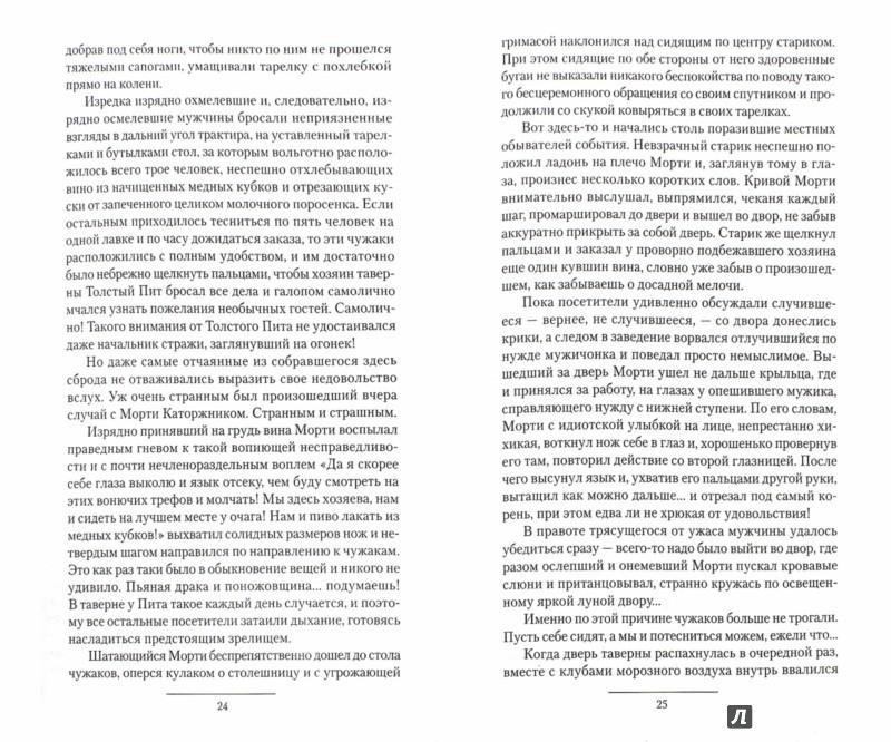 Иллюстрация 1 из 6 для Изгой 2 (трилогия) - Дем Михайлов | Лабиринт - книги. Источник: Лабиринт
