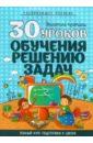 30 уроков обучения решению задач андреева и сост уроки решения задач развивающее пособие