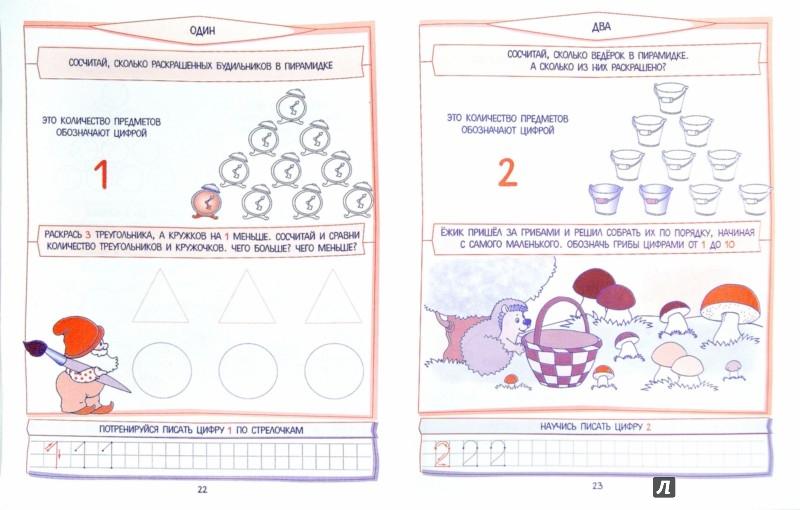 Иллюстрация 1 из 8 для 30 уроков счета | Лабиринт - книги. Источник: Лабиринт