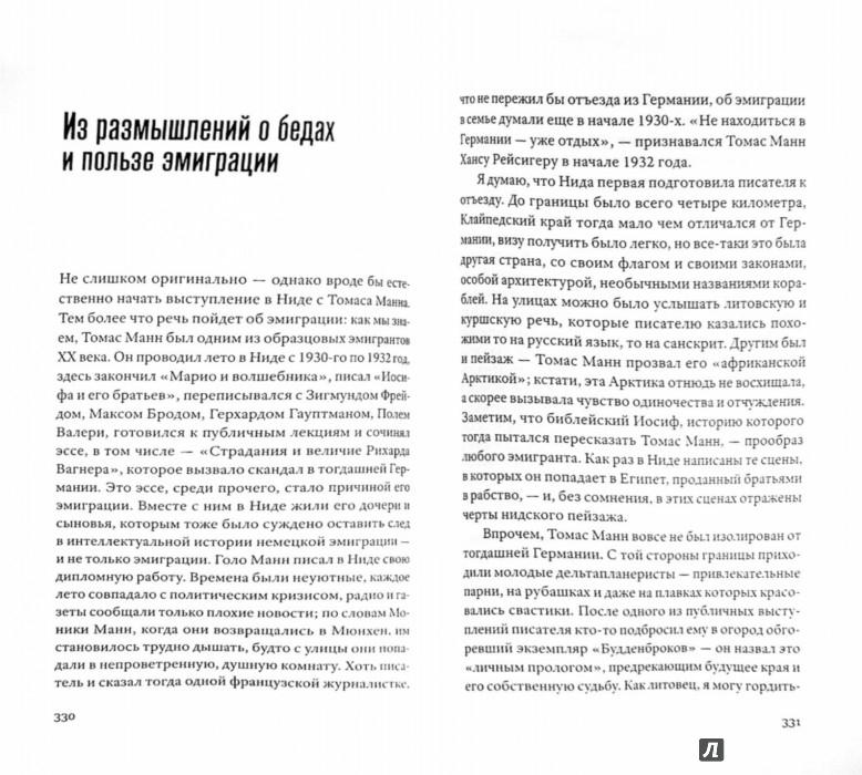 Иллюстрация 1 из 6 для Пограничье. Публицистика разных лет - Томас Венцлова | Лабиринт - книги. Источник: Лабиринт