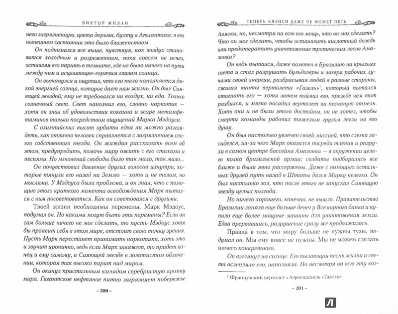 Иллюстрация 1 из 12 для Дикие карты. Книга 8. Одноглазые валеты - Мартин Джордж Р. Р. | Лабиринт - книги. Источник: Лабиринт