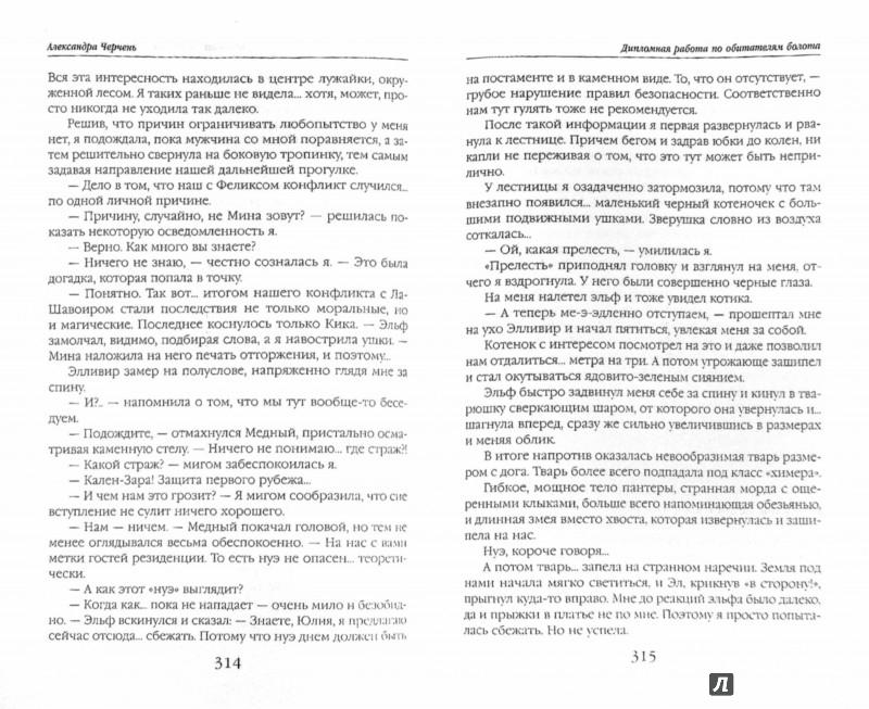 Иллюстрация 1 из 18 для Курсовая и дипломная работа по обитателям болота - Александра Черчень | Лабиринт - книги. Источник: Лабиринт