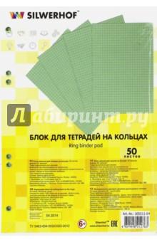 Блок сменный для тетради на кольцах. 50 листов. Клетка. А5. Зеленый (305511-04)