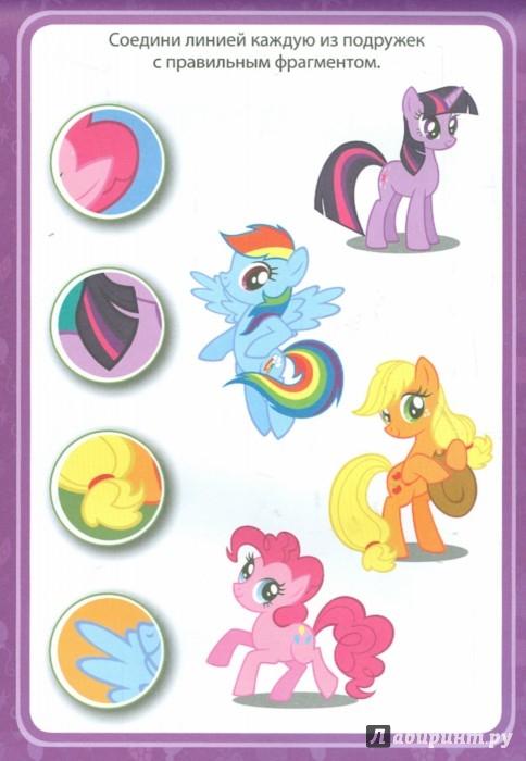 Иллюстрация 1 из 9 для Мой маленький пони. Думаем, рисуем, творим! (№1411) | Лабиринт - книги. Источник: Лабиринт