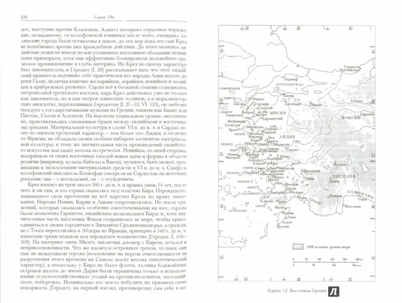 Иллюстрация 1 из 46 для Расширение греческого мира. VIII-VI века до н. э. | Лабиринт - книги. Источник: Лабиринт