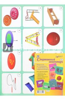 Комплект плакатов с методическим сопровождением Спортивный инвентарь. ФГОС инвентарь для сада