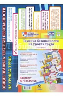 Комплект плакатов Техника безопасности на уроках труда (мальчики). 4 плаката. ФГОС неэлектрическая техника