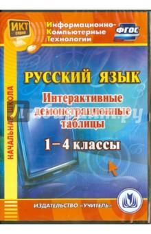 Русский язык. 1-4 классы. Интерактивные демонстрационные таблицы (CD). ФГОС