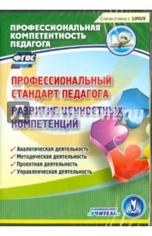 Профессиональный стандарт педагога. Развитие ценностных компетенций (CD). ФГОС