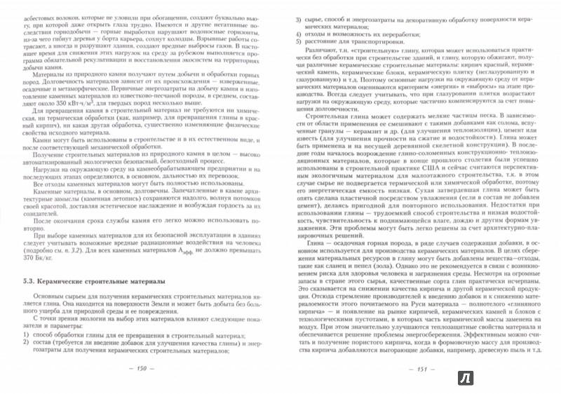 Иллюстрация 1 из 6 для Экологические основы выбора материалов в архитектурном проектировании - Валентина Князева | Лабиринт - книги. Источник: Лабиринт