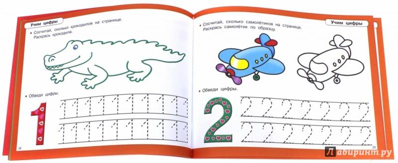 Иллюстрация 1 из 3 для Альбом по развитию малыша | Лабиринт - книги. Источник: Лабиринт