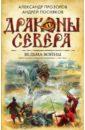 Ведьма войны, Прозоров Александр Дмитриевич,Посняков Андрей Анатольевич