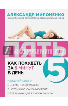 как похудеть за 1 5 месяца