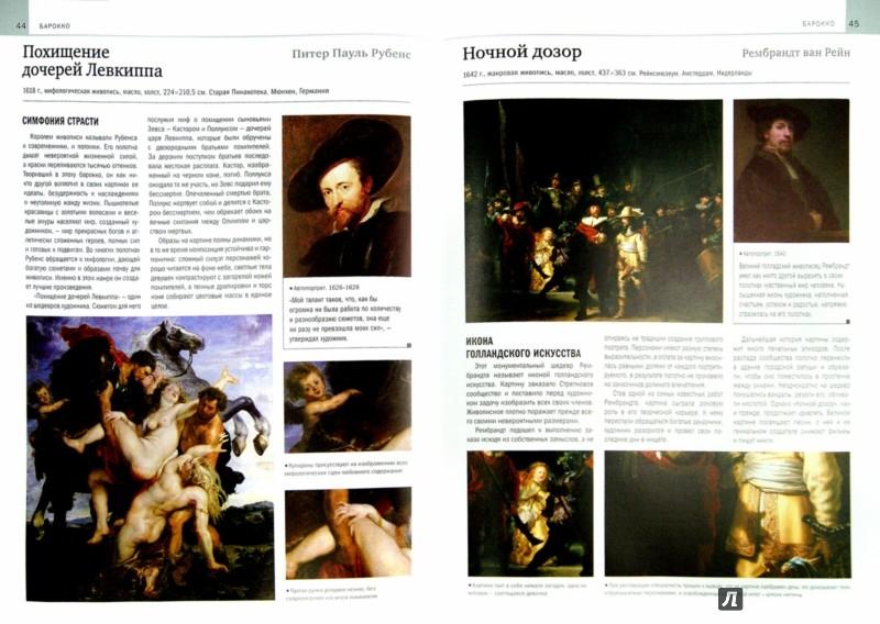 Иллюстрация 1 из 24 для Мировое искусство. 100 шедевров - Ю. Сафонова | Лабиринт - книги. Источник: Лабиринт