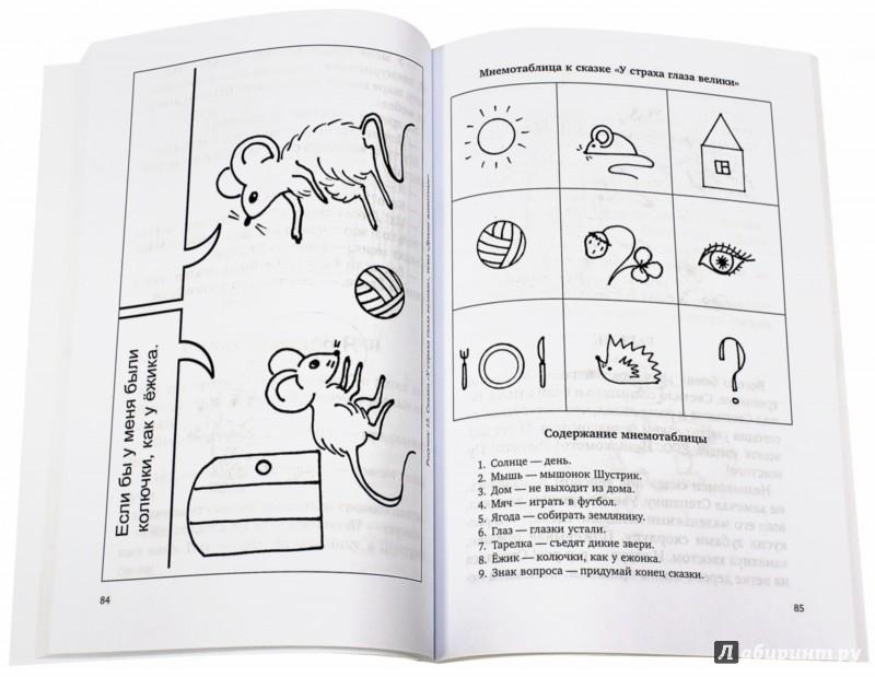 Иллюстрация 1 из 8 для Учимся дружить. Развиваем навыки коммуникации у детей 5-7 лет - Бойков, Бойкова | Лабиринт - книги. Источник: Лабиринт