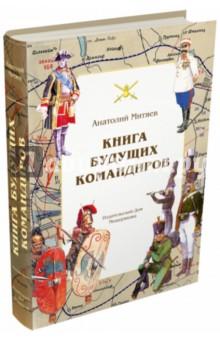 Книга будущих командиров как торговое место в мтв