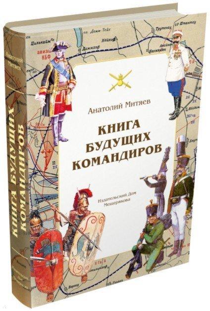 Иллюстрация 1 из 39 для Книга будущих командиров - Анатолий Митяев | Лабиринт - книги. Источник: Лабиринт