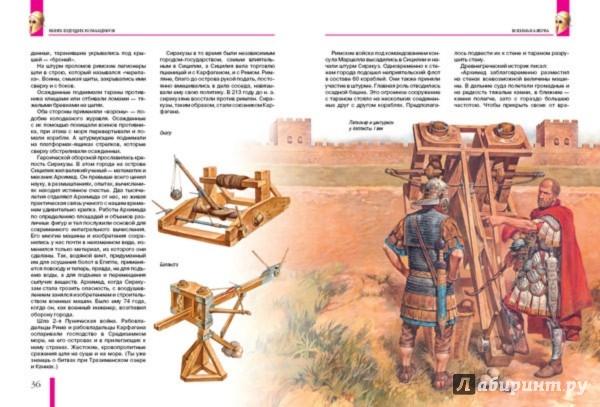 Иллюстрация 1 из 38 для Книга будущих командиров - Анатолий Митяев | Лабиринт - книги. Источник: Лабиринт