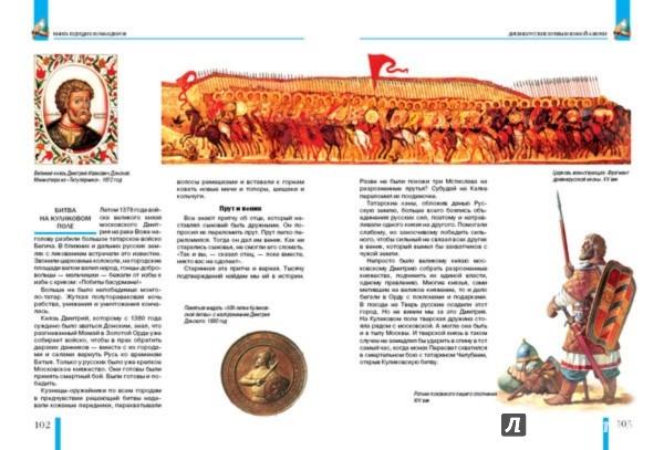 Иллюстрация 4 из 39 для Книга будущих командиров - Анатолий Митяев   Лабиринт - книги. Источник: Лабиринт