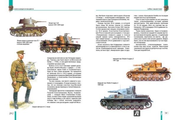 Иллюстрация 7 из 39 для Книга будущих командиров - Анатолий Митяев   Лабиринт - книги. Источник: Лабиринт