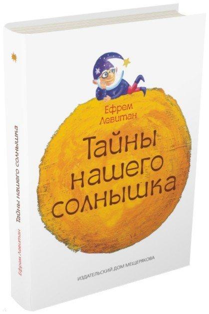 Иллюстрация 1 из 56 для Тайны нашего солнышка - Ефрем Левитан | Лабиринт - книги. Источник: Лабиринт