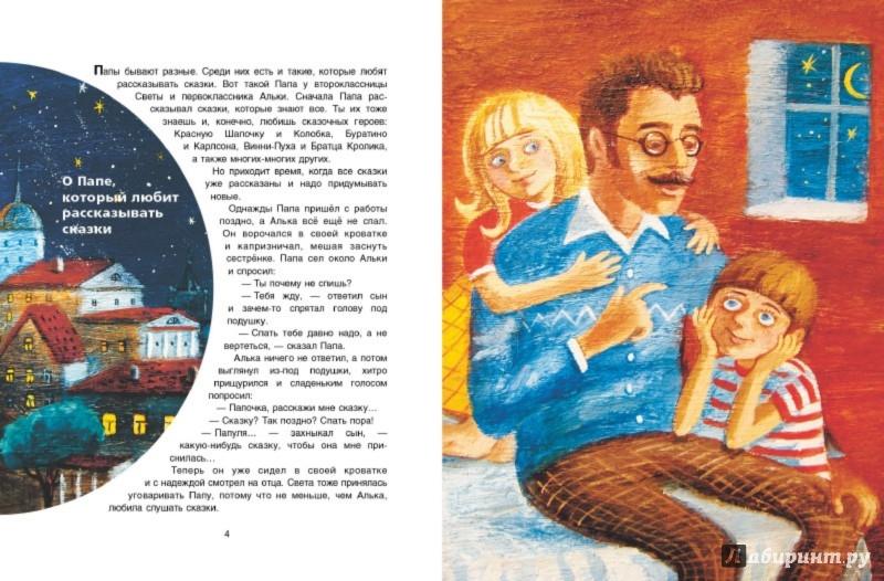 Иллюстрация 1 из 55 для Тайны нашего солнышка - Ефрем Левитан   Лабиринт - книги. Источник: Лабиринт