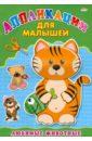 Аппликации для малышей. Любимые животные. А4