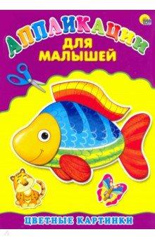 Аппликации для малышей. Цветные картинки. А4