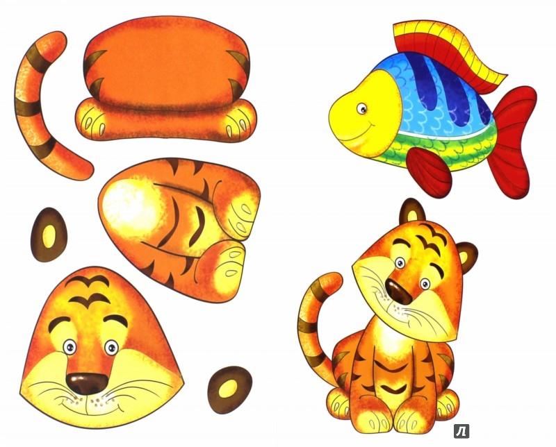 Иллюстрация 1 из 12 для Аппликации для малышей. Цветные картинки. А4 | Лабиринт - игрушки. Источник: Лабиринт