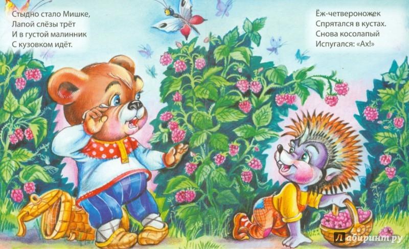 Иллюстрация 1 из 9 для Мишка косолапый - Оксана Иванова | Лабиринт - книги. Источник: Лабиринт