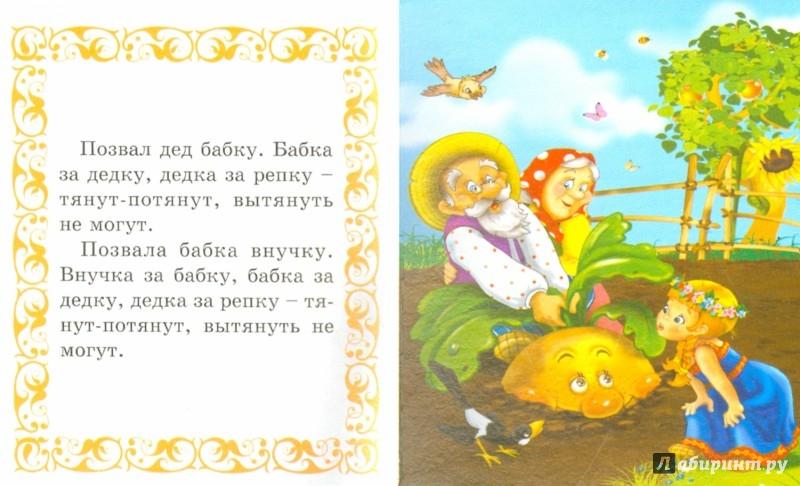 Иллюстрация 1 из 12 для Репка | Лабиринт - книги. Источник: Лабиринт