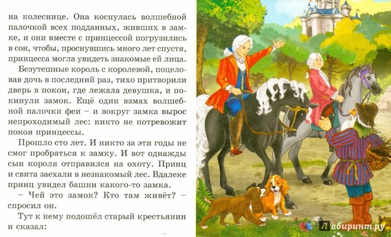 Иллюстрация 1 из 13 для Спящая красавица | Лабиринт - книги. Источник: Лабиринт