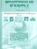 Контурные карты с заданиями. 7 класс. Новая история XVI-XVIII вв. Часть 1. ФГОС