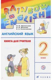 английский язык второй класс автор афанасьева