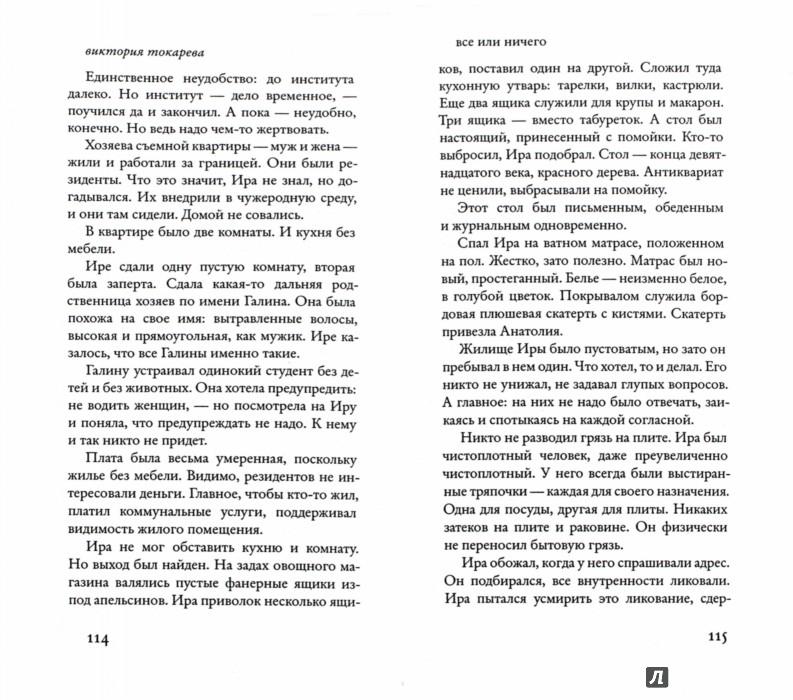 Иллюстрация 1 из 13 для Короткие гудки - Виктория Токарева | Лабиринт - книги. Источник: Лабиринт